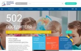 Российская электронная школа | Дистанционное обучение